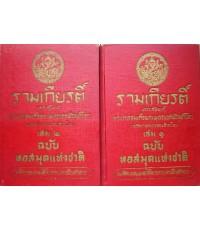 รามเกียรติ์ (รวม 2 เล่มจบ)/ พระราชนิพนธ์ พระบาทสมเด็จพระพุทธยอฟ้าจุฬาโลก/ กรมศิลปการตรวจสอบชำระใหม่