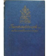 โหราศาสตร์ประยุกต์ ตำราโหราศาสตร์ไทยฉบับมาตรฐาน / คุณเทพย์ สาริกบุตร