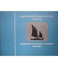 สมุดภาพ เรือชายฝั่งทะเลของประเทศไทย ปกสีน้ำเงิน /ศูนย์วิจัยและพัฒนาการทหารระหว่างไทย-สหรัฐ