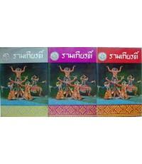 รามเกียรติ (รวม 3 เล่ม) / พระราชนิพนธ์ พระบาทสมเด็จพระพุทธยอดฟ้าจุฬาโลก