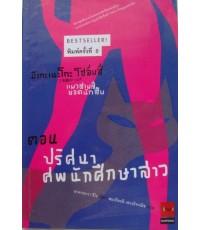 ปริศนาศพ นักศึกษาสาว / อาคากะวา จิโร เขียน / สมเกียรติ เชวงกิจวณิช แปล