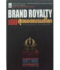 100 สุดยอดแบรนด์โลก / วัฒนา มานะวิบูลย์ แปล