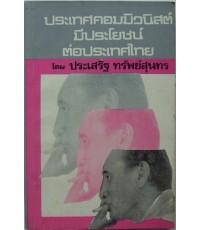 ประเทศคอมมิวนิสต์ มีประโยชน์ต่อประเทศไทย / โดย คุณประเสริฐ ทรัพย์สุนทร