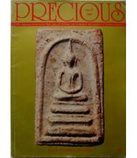 หนังสือ PRECIOUS เล่ม 17
