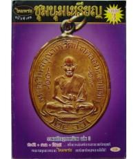 หนังสือพระ ชุมนุมเหรียญ รวมฮิต 3 ฉบับพิเศษ