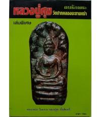 หนังสือพระ หลวงปู่ศุข วัดปากคลองมะขามเฒ่า เล่มพิเศษ  /  ตนรักพระ
