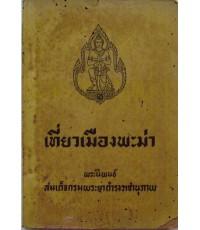 เที่ยวเมืองพม่า  /  พระนิพนธ์ สมเด็จกรมพระยาดำรงราชานุภาพ
