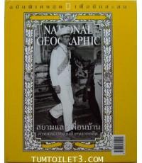 สยามและเพื่อนบ้าน ภาพและรายงานพิเศษจากอดีต  /  NATIONAL GEOGRAPHIC