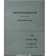 สมุดภาพพระพุทธประวัติ  /  ครูเหม เวชกร เขียนภาพ / ของศึกษานิธิวัดพระเชตุพน