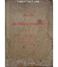 ประวัติกวีและวรรณคดีไทย  / พระวรเวทย์พิสิฐ