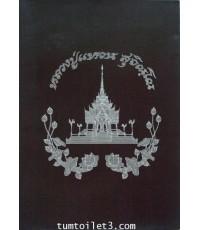 หนังสืออนุสรณ์ ในวโรกาสเสด็จพระราชดำเนิน พระราชทานเพลิงศพ พระคุณเจ้า หลวงปู่แหวน สุจิณโณ