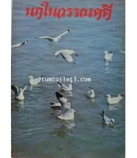 นกในวรรณคดี  /  ภราดา อำนวย ปิ่นรัตน์