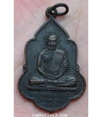 เหรียญหลวงพ่อเคี่ยม วัดแสนสุข(บางเหนียว) ปี 2515 จ.ภูเก็ต