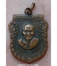 เหรียญเสมาเล็ก หลวงพ่อแช่ม รุ่นเลข ๑ นิยม วัดดอนยายหอม ปี 2516