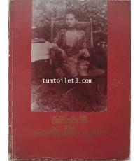 อัตชีวประวัติ ของ หม่อมศรีพรหมา กฤดากร / ๑๐๐ เล่มที่คนไทยควรอ่าน