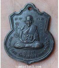 เหรียญหลวงปู่สอน วัดเสิงสาง รุ่นแรก ปี 2507
