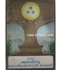 อนุสรณ์ ธมมฺวิตกฺโกภิกขุ พระยานรรัตนราชมานิต (ตรึก จินตยานนท์)