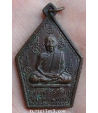 เหรียญหลวงปู่สิม วัดถ้ำผาปล่อง ปี 2515
