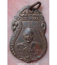 เหรียญพระปลัดเจิม ปี 2504