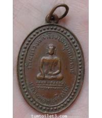 เหรียญหลวงพ่อพระศรีอาริย์ วัดมหาวงษ์ สำโรงใต้ สมุทรปราการ