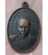 เหรียญรุ่นแรก พระครูสาธกธรรมคุณ(หลวงพ่อลั้ง) วัดอัมพาราม จ.ชลบุรี