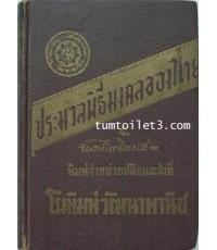 ประมวลพิธีมงคลของไทย  / จันทร์ ไพจิตร