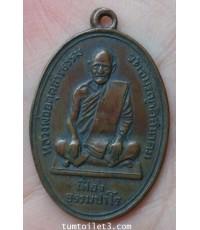 เหรียญหลวงพ่ออดุลสารธรรม(เฟื่อง ธรรมปาโร) วัดอมรญาติสมาคม