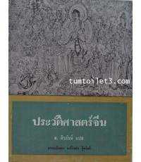 ประวัติศาสตร์จีน   /  ส.ศิวรักษ์ แปล  / ต้นฉบับของ คาร์ริงตัน กู๊ดริดจ์