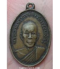 เหรียญพระเทพเมธากร(ทิม) วัดราชประดิษฐ์ ปี 2507