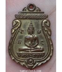 เหรียญหลวงพ่อขาว วัดวังปลาทู จ.พิจิตร  ปี ๒๕๐๔