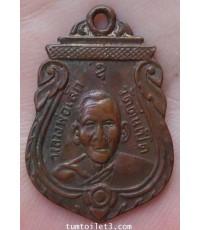เหรียญหลวงพ่อเล็ก วัดตีนเป็ด จ.ฉะเชิงเทรา ปี ๒๔๙๙