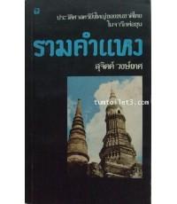 ประวัติศาสตร์ยิ่งใหญ่ของของชนชาติไทย ในจารึกพ่อขุนรามคำแหง  /  สุจิตต์ วงษ์เทศ