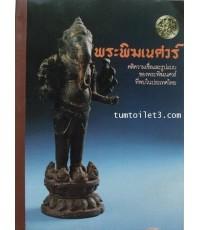 พระพิฆเนศวร์ คติความเชื่อและรูปแบบของพระพิฆเนศวร์ ที่พบในประเทศไทย / จิรัสสา คชาชีวะ