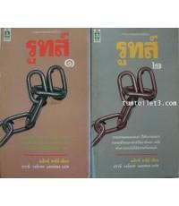 รูทส์(รวม 2 เล่มจบ)  /  อเล็กซ์ อาลีย์ เขียน  / ปรานี วงษ์เทศ แปล
