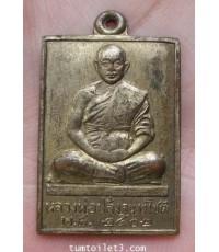 เหรียญรุ่นแรก หลวงพ่อปลั่ง วัดไผ่ตัน ปี 2502