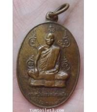 เหรียญรุ่นแรก หลวงพ่อพัฒน์ วัดแสนเกษม ปี 2517