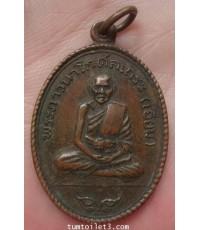 เหรียญ หลวงปู่เอี่ยม ปี 2512 วัดโคนอน (บล็อกแรก)