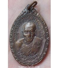 เหรียญหลวงพ่อพริ้ง วัดโบสถ์โก่งธนู จ.ลพบุรี