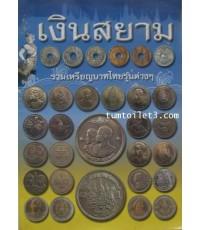 เงินสยาม รวมเหรียญบาทไทยรุ่นต่าง ๆ