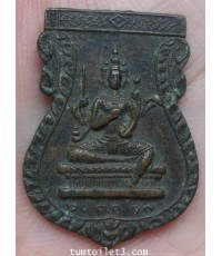 เหรียญพระพรหม หลวงพ่อครึ้ม วัดคลองสวน ปี 17 จ.สมุทรปราการ
