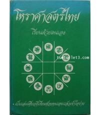 โหราศาสตร์ไทย เรียนด้วยตนเอง  /  ปริญญา นิ่มประยูร