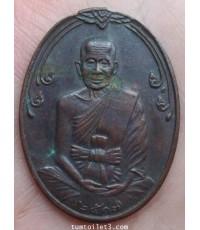 เหรียญหลวงปู่คำแสน วัดป่าดอนมูล ปี 2517