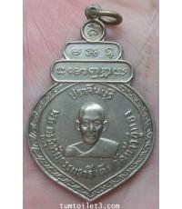 เหรียญหลวงพ่อตี่ วัดท้าวอู่ทอง จ.ปราจีนบุรี