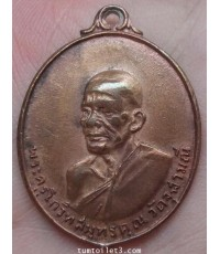 เหรียญหลวงพ่อเนื่อง วัดจุฬามณี ปี 27