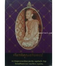เกียรติคุณอริยสงฆ์ พระภิกษุพระยานนรรัตนราชมานิต(เจ้าคุณนรฯ) วัดเทพศิรินทราวาส