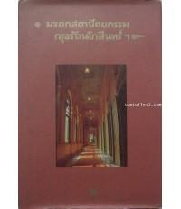 มรดกสถาปัตยกรรม กรุงรัตนโกสินทร์ฯ (เล่ม 2) /  ศาสตราจาาย์หม่อมราชวงศ์แน่งน้อย ศักดิ์ศรี