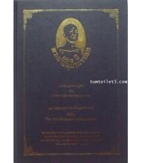 100 ปี พระยาอนุมานราชธน รวมเรื่องขนบธรรมเนียมประเพณี