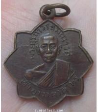เหรียญรุ่นแรก พระครูถาวรสมณวงศ์(หลวงพ่อบุญมี) วัดไทร ปี 06