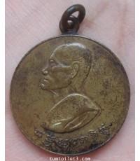 เหรียญรุ่นแรก หลวงพ่อสรวง วัดแค(สามเสน) ปี 2496