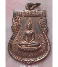 เหรียญหลวงปู่พรหมชินศรี วัดดอกไม้ กรุงเทพฯ  ปี 15